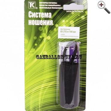 Универсальная система ношения газовых баллончиков